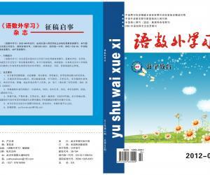 2012年6期语数外学习(数学教育)封面