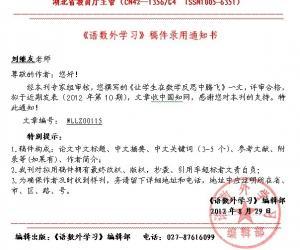 语数外学习-09-29-刘继友-让学生在数学反思中腾飞