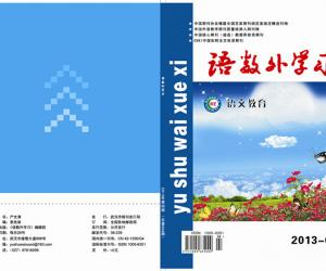语数外学习杂志社2013年语数外学习4期语文教育