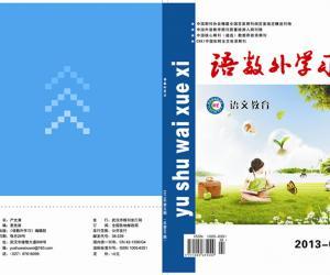 语数外学习杂志社2013年语数外学习5期语文教育