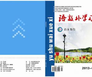 语数外学习杂志社2013年语数外学习6期语文教育