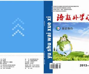 语数外学习2013年6期(英语教育)封面