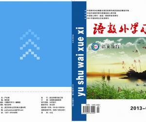 语数外学习杂志社2013年语数外学习7期语文教育