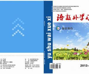 语数外学习杂志社2013年语数外学习7期英语教育
