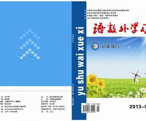 语数外学习杂志社2013年语数外学习8期语文教育