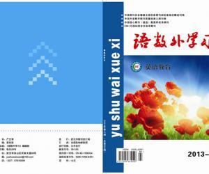 语数外学习杂志社2013年语数外学习8期英语教育