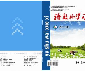 语数外学习杂志社2013年语数外学习9期语文教育