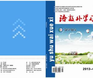 语数外学习杂志社2013年语数外学习9期数学教育