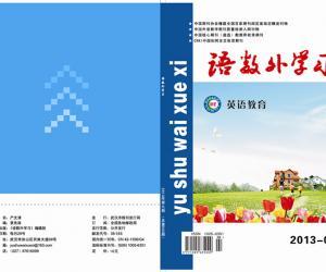 语数外学习2013年9期(英语教育)封面
