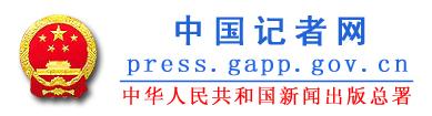 中国记者网
